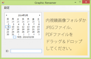 GraphicRenamer